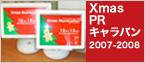 bun-xmas2008-3