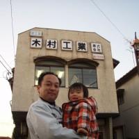 【事業所案内】木村工業リサイズ