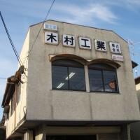 【事業所案内】木村工業01リサイズ